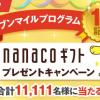 【合計11,111名に当たる!!】nanacoギフトが当たる!セブンマイルプログラム 1周年記念キャンペーン