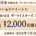 【2,000名に当たる!!】午後の紅茶 ザ・マイスターズ ミルクティー 2,000万本突破記念 プレゼントキャンペーン