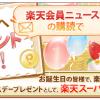 【誕生日月にもらえる!!】楽天スーパーポイント700ポイントGET!