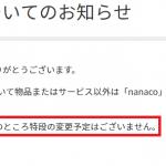 【税金の支払いOK!!】6月下旬以降もnanacoでの税金の支払い可能!