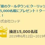 【15,000名に当たる!!】クーリッシュバニラをプレゼント!キャンペーン