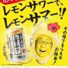 【10万名に当たる!!】こだわり酒場のレモンサワー無料引換券が当たる!キャンペーン