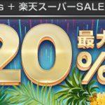 【楽天スーパーポイント最大20%還元!!】Rebates + 楽天スーパーSALE連動企画 キャンペーン!