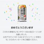 【当選!!】10万名にこだわり酒場のレモンサワー無料引換券が当たる!キャンペーン