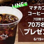 【70万名に当たる!!】LINE限定 ローソン マチカフェコーヒー(S)無料券が当たる!キャンペーン