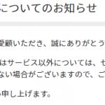 【税金の支払いはどうなる?】nanaco 6月下旬以降『物品またはサービス以外について』支払い不可に!?