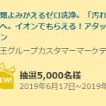 【5,000名に当たる!!】イオンでもらえる!アタックZEROプレゼントキャンペーン