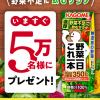 【5万名に当たる!!】LINE限定 「野菜一日これ一本 200ml」が当たる!キャンペーンキャンペーン