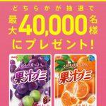 【最大4万名に当たる!!】果汁グミが当たる!キャンペーン