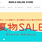 【ワールド オンラインストア】1番還元率が高いポイントサイトを調査してみた!