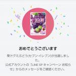 【当選!!】LINE 4万名に明治果汁グミが当たる!キャンペーン