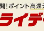 【6/28~7/1】3日間!ポイント高還元中!!リーベイツフライデー開催!