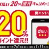 【7/1~7/31】d払い 20%還元キャンペーン!