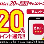 【ポイント付与された!!】d払い 20%還元キャンペーン!