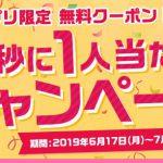 【無料クーポンがもらえる!!】Yahoo! JAPANアプリ 2秒に1人当たるキャンペーン