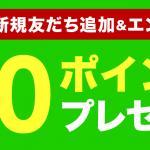 【楽天トラベル】LINE@友だち追加&エントリーで50ポイントプレゼント!キャンペーン