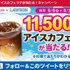 【11,500名に当たる!!】ローソン アイスカフェラテ(M)無料引換券が当たる!キャンペーン