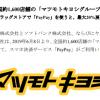 【PayPay】6月8日よりマツモトキヨシグループ全国約1,600店舗で利用可能に!