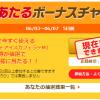 【10万名に当たる!!】6/3~6/7 めざましじゃんけん LAWSON「アイスカフェラテM」無料引換券が当たる!キャンペーン