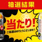 【当選!!】30万名に-196℃ストロングゼロ・こだわり酒場のレモンサワー 無料引き換えクーポンが当たる!キャンペーン