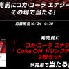 【5,000名に当たる!!】コカ・コーラエナジー Coke ONドリンクチケット2枚セットが当たる!キャンペーン