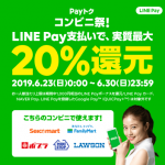 【最大20%還元!!】LINE Pay Payトクコンビニ祭!