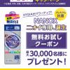 【3万名に当たる!!】NANOXニオイ専用本体大ボトルボトルプレゼント!キャンペーン