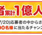 【めざましじゃんけん】応募者累計1億人 QUOカード1万円分が当たる!キャンペーン