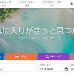 【エアアジア・ジャパン】1番還元率が高いポイントサイトを調査してみた!