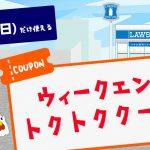 【全プレ!!】7/21限定「マチカフェ コーヒー(S)/アイスコーヒー(S)」無料クーポンプレゼント!キャンペーン
