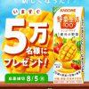 【5万名に当たる!!】野菜生活100 マンゴーサラダがもらえる!キャンペーン