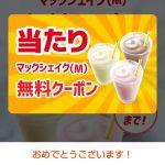 【当選!!】100万名にマックシェイク(M) 無料クーポンが当たる!キャンペーン
