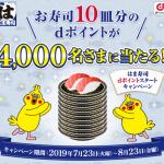 【4,000名に当たる!!】はま寿司 お寿司10皿分のdポイントが当たる!キャンペーン