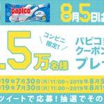 【8.5万名に当たる!!】パピコ無料クーポンが当たる!キャンペーン