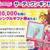 【1万名に当たる!!】サーティワン レギュラーシングルギフト券が当たる!キャンペーン