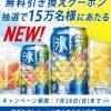 【15万名に当たる!!】キリン 氷結® シチリア産レモンまたはグレープフルーツ 350ml缶 無料引き換えクーポンが当たる!キャンペーン