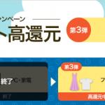 【楽天Rebates】第3弾!!夏のポイント高還元 期間限定キャンペーン