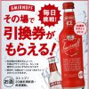 【LINE限定】スミノフアイス(275mlびん)無料引換券が当たる!キャンペーン