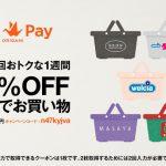 【Origami】ウエルシアグループ限定50%OFFクーポンプレゼント!キャンペーン
