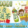 【先着16,000名!!】1日8,000歩以上を歩いた方に「綾鷹特選茶」の無料クーポンをプレゼント!キャンペーン