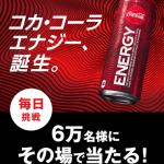 【6万名に当たる!!】LINE限定 コカ·コーラ エナジー誕生キャンペーン