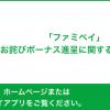 【ファミペイ】お詫びボーナスとしてFamiPayボーナス 180円相当分進呈!