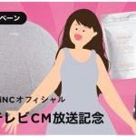 【FiNC】全国テレビCM放送記念キャンペーン