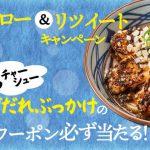 【1,000名に当たる!!】丸亀製麵 鶏チャーシューねぎだれぶっかけ 無料クーポンが当たる!キャンペーン