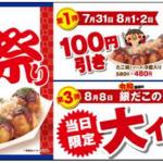 【銀だこ】令和最初の『銀だこ祭り』 開催!早速買ってみた!!