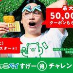 【最大5万人に当たる!!】ファミペイ無料クーポンが当たる!第2回 ファミペイすげー得チャレンジ