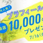【1万名に当たる!!】GU ブラフィールビューティーが当たる!キャンペーン