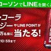 【最大160万名に当たる!!】コカ・コーラ エナジーやLINEポイントが当たる!キャンペーン
