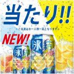 【当選!!】キリン 氷結® 無料引き換えクーポン当たった!