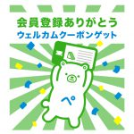 【ファミペイアプリ】会員登録して無料クーポンGET!!
